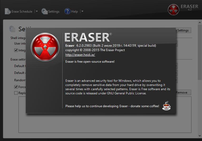 eraser скачать бесплатно на русском