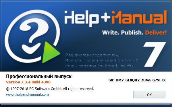 help manual 7 скачать на русском торрент