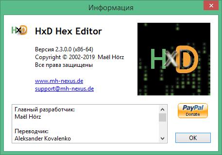 hxd hex editor скачать на русском