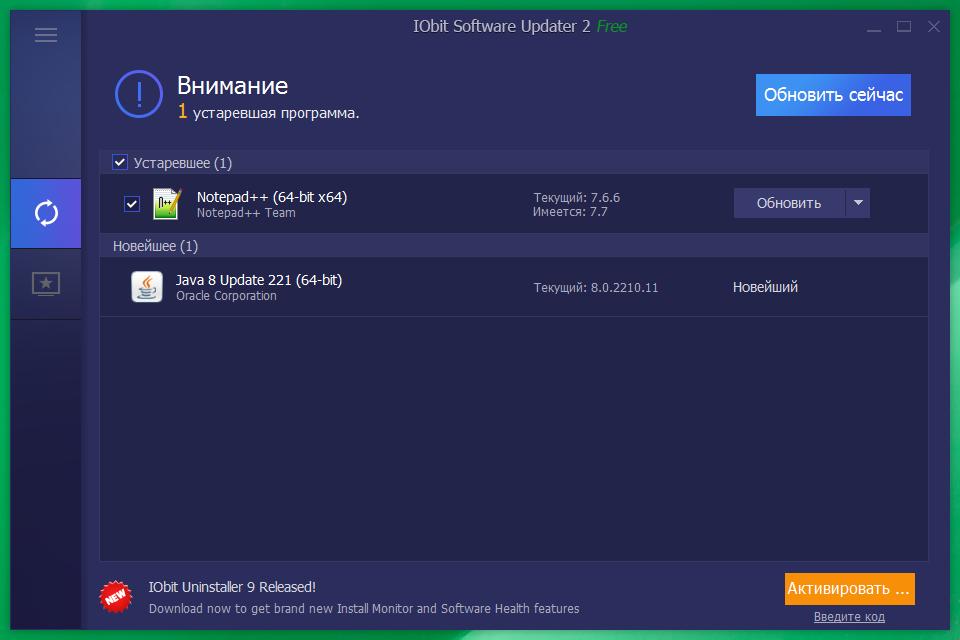 iobit software updater pro ключ активации лицензионный