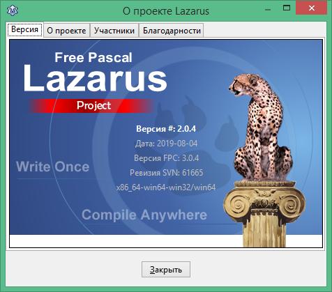 lazarus скачать бесплатно на русском