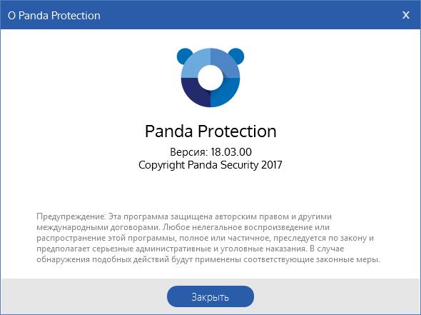 panda free antivirus скачать бесплатно русская версия