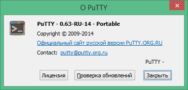 putty скачать русскую версию