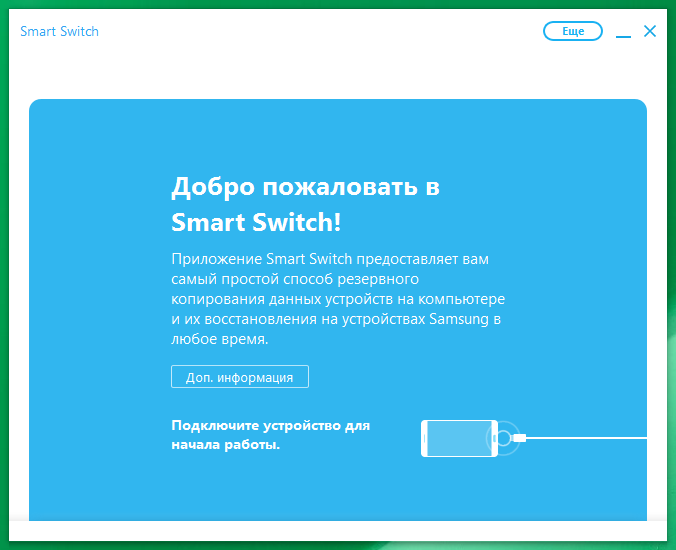 smart switch samsung скачать