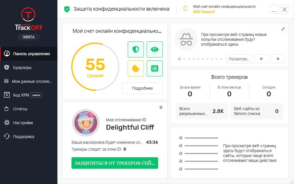 trackoff elite ключ на русском