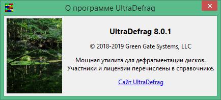 ultradefrag скачать бесплатно на русском