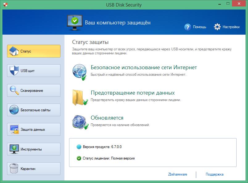usb disk security скачать бесплатно русская версия