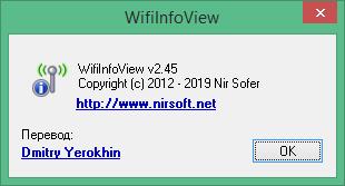 wifiinfoview скачать на русском