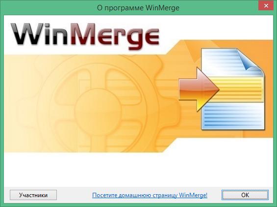 winmerge скачать русскую версию