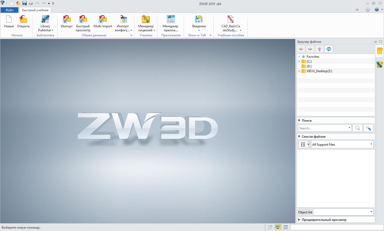 zwcad скачать бесплатно русская версия c ключом