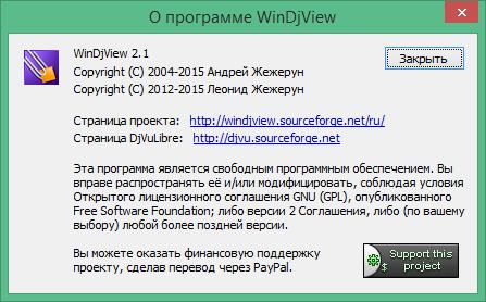 скачать windjview на русском бесплатно