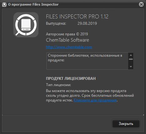 Files Inspector Pro скачать