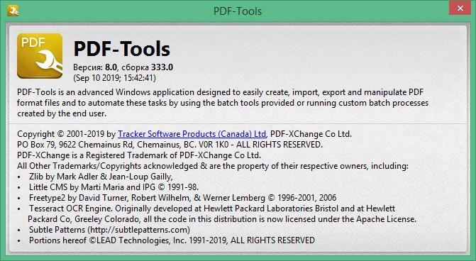 PDF-Tools скачать