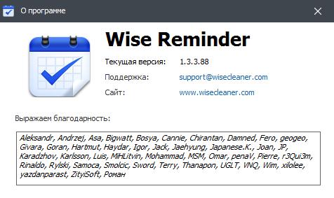 Wise Reminder 1.33.88 на русском