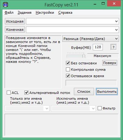 fastcopy rus скачать на русском