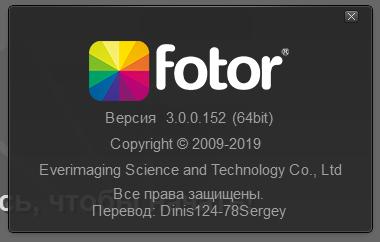 fotor скачать бесплатно на русском языке