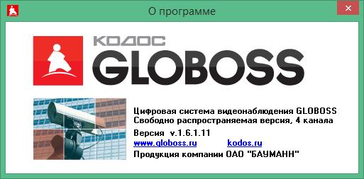 globoss скачать бесплатно русская версия