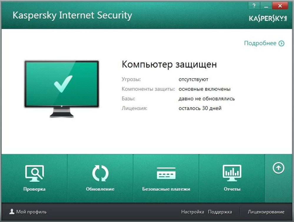 kaspersky internet security скачать