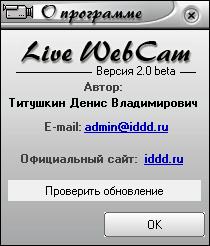 livewebcam для windows 10 скачать