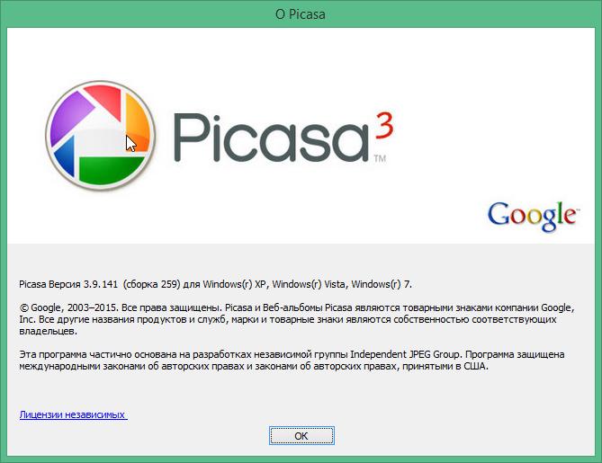 picasa 3 скачать бесплатно русская версия
