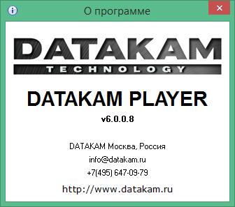 registrator viewer скачать бесплатно на русском