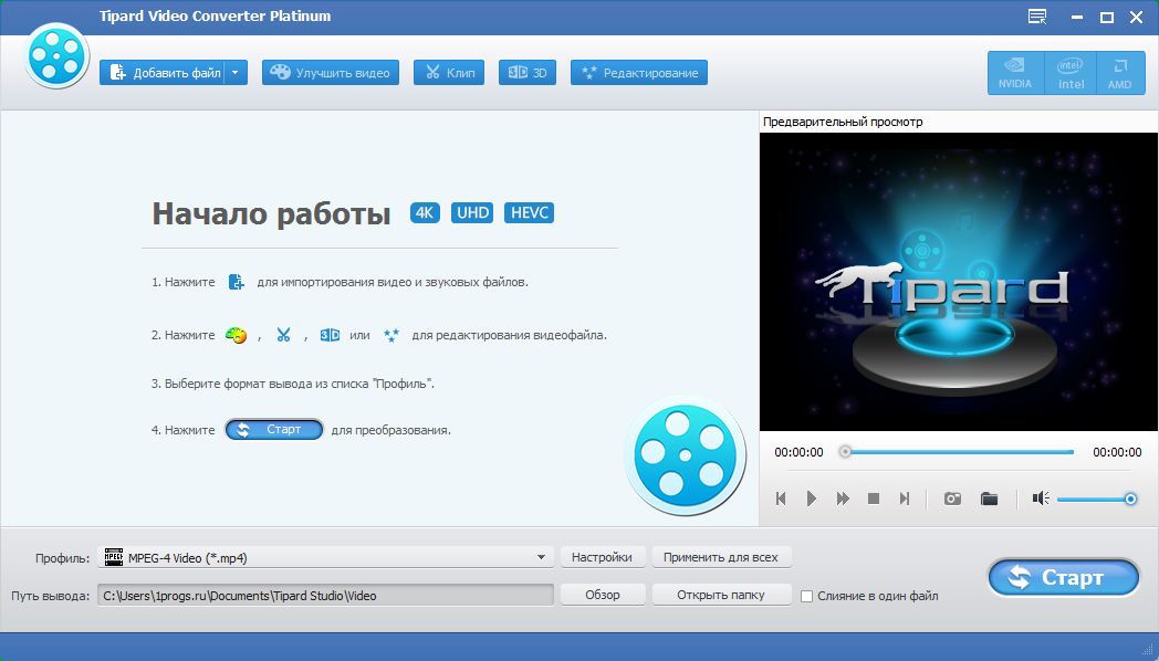 tipard video converter platinum скачать торрент