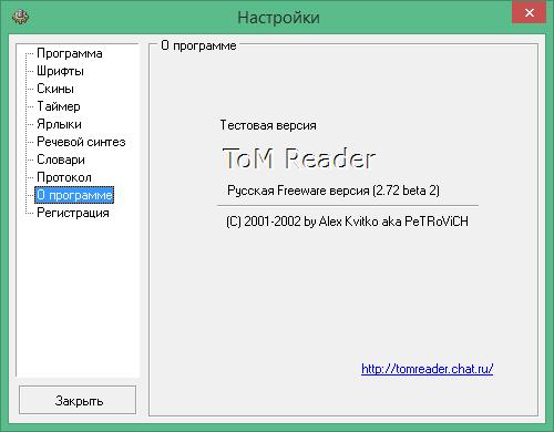tom reader russian