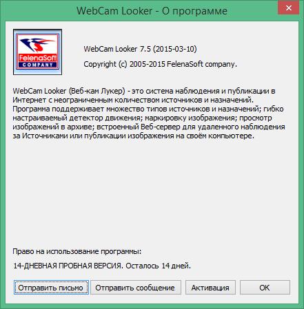 webcam looker скачать бесплатно на русском