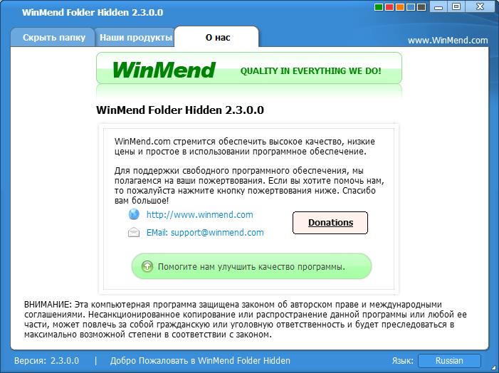winmend folder hidden скачать бесплатно на русском