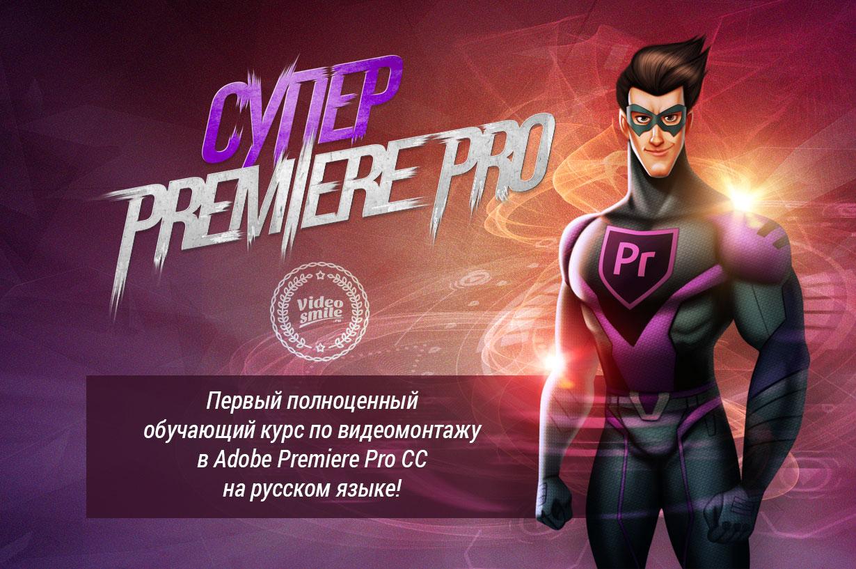 Супер Premiere Pro