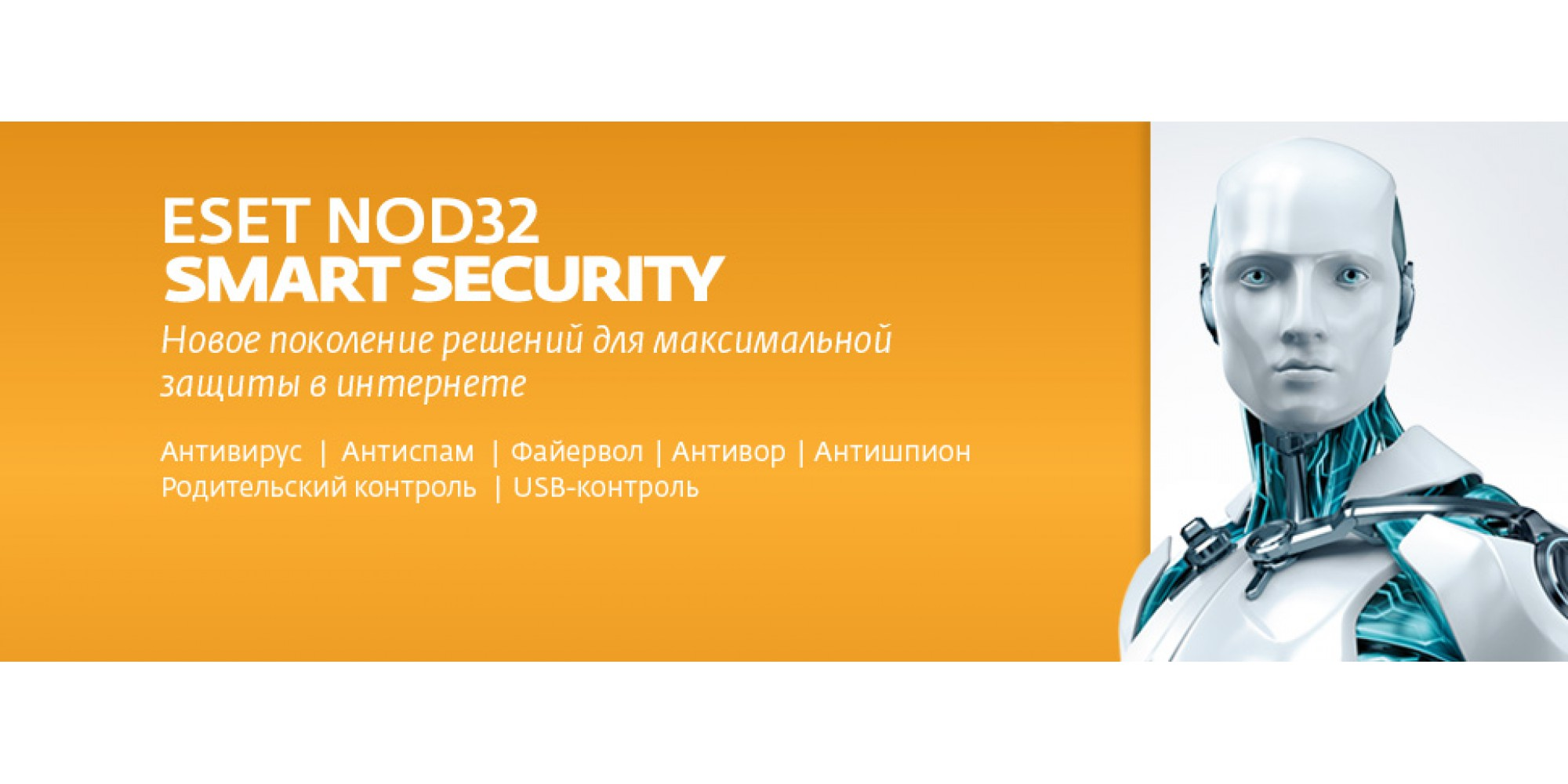скачать eset nod32 smart security