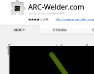 ARC Welder logo