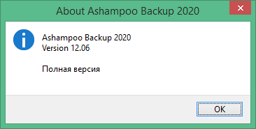 Ashampoo Backup скачать