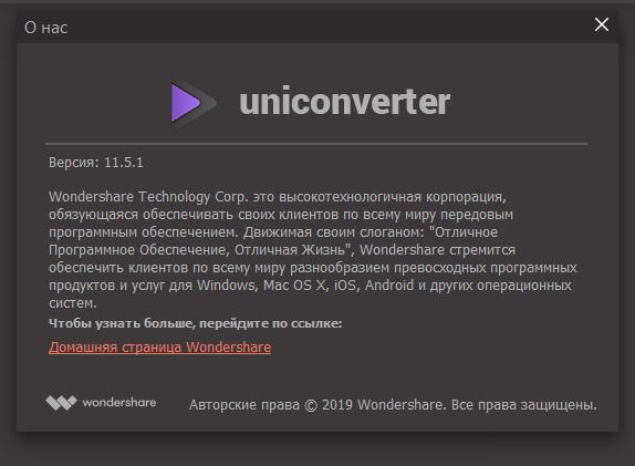 Wondershare UniConverter скачать