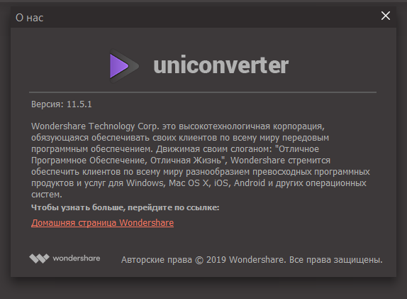 Wondershare UniConverter скачать