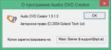audio dvd creator скачать торрент