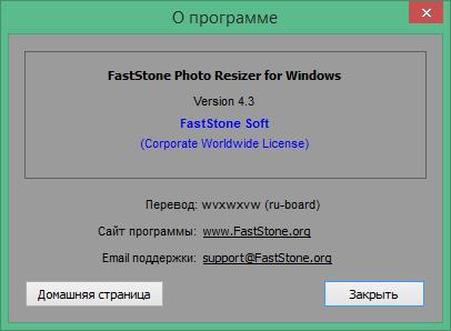 faststone photo resizer скачать бесплатно на русском