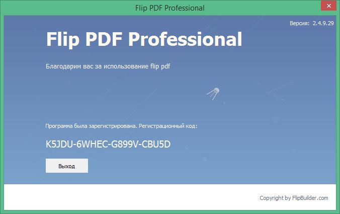 flip pdf professional rus скачать бесплатно