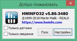 hwinfo32