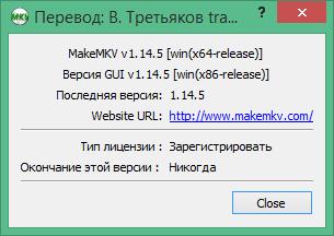 makemkv скачать бесплатно русскую версию
