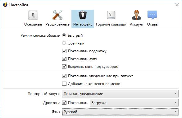 monosnap скачать бесплатно на русском