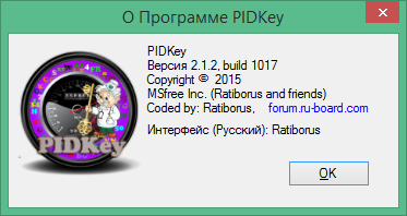 pidkey скачать