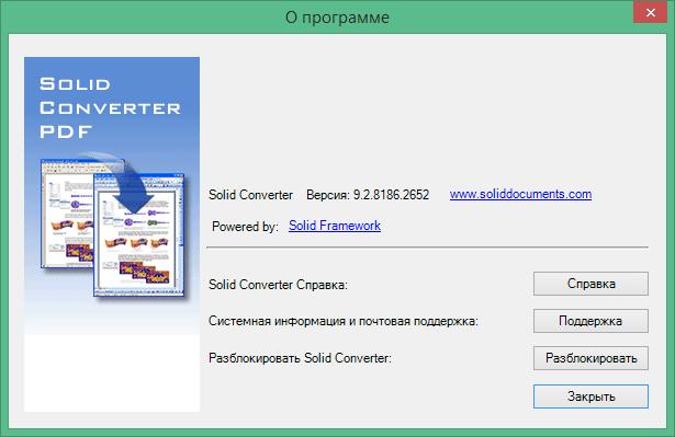 solid converter pdf скачать