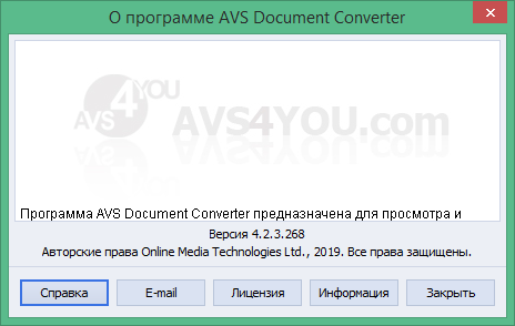 скачать AVS Document Converter