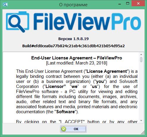 скачать fileviewpro
