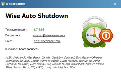 скачать wise auto shutdown на русском