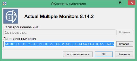 Actual Multiple Monitors крякнутый скачать торрент