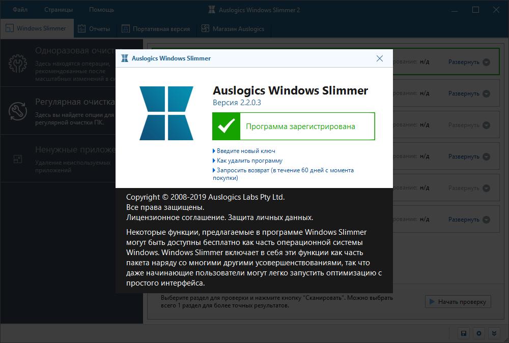 Auslogics Windows Slimmer торрент
