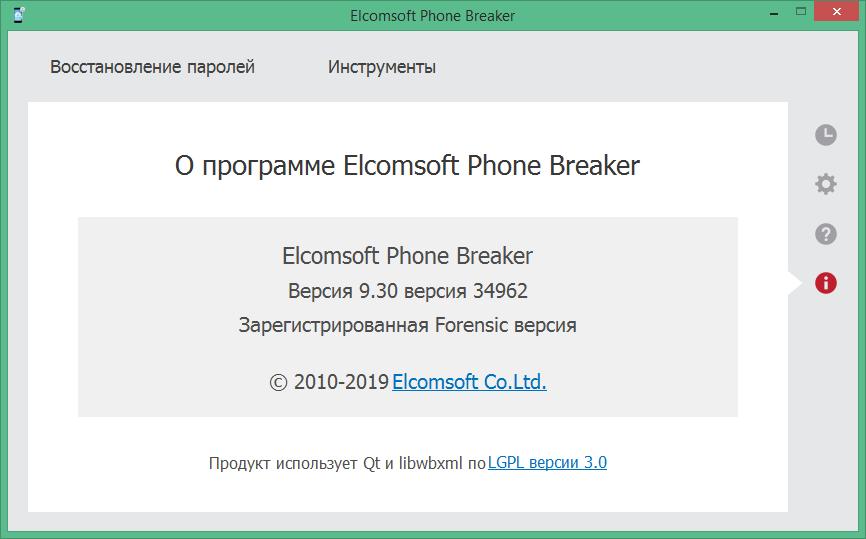Elcomsoft Phone Breaker скачать бесплатно
