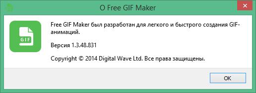 GIF Maker скачать